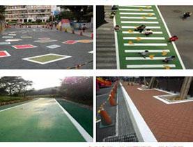 彩色路面体系